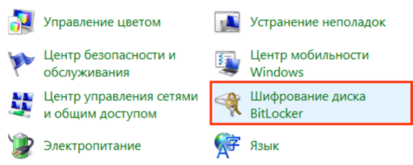 Щелкаем на «Шифрование диска BitLocker»