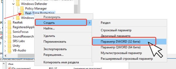 Щелкаем на каталог «Real-Time Protection» правой клавишей мышки, выбираем «Создать», затем «Параметр DWORD32»