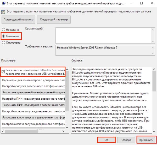 Щелкаем на пункт «Включено», ставим галочку на параметр «Разрешить использование BitLocker», нажимаем «Применить», затем «ОК»