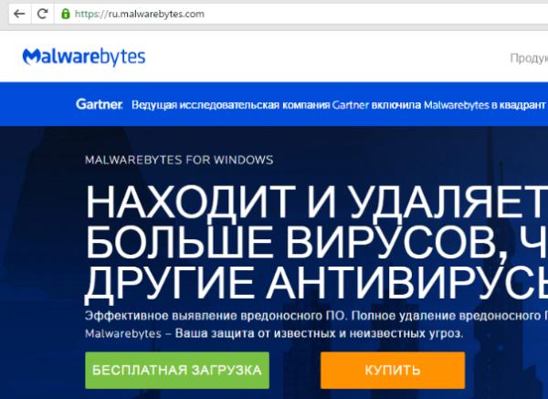 Скачиваем антивирусную программу Malwarebytes Anti-Malware и устанавливаем на компьютер