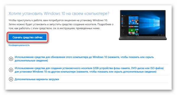 Скачиваем файлы операционной системы с официального сайта