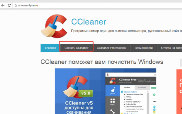 Скачиваем и устанавливаем программу CCleaner на ноутбук