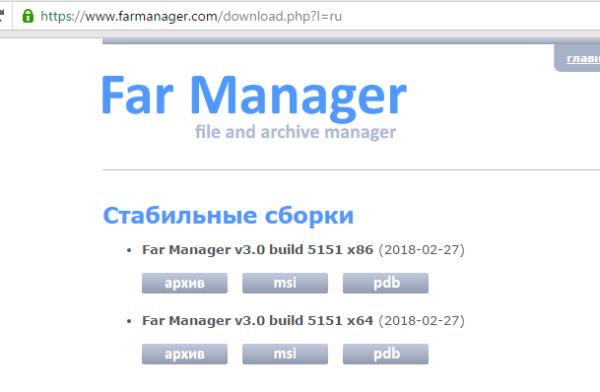 Скачиваем программу FAR Manager