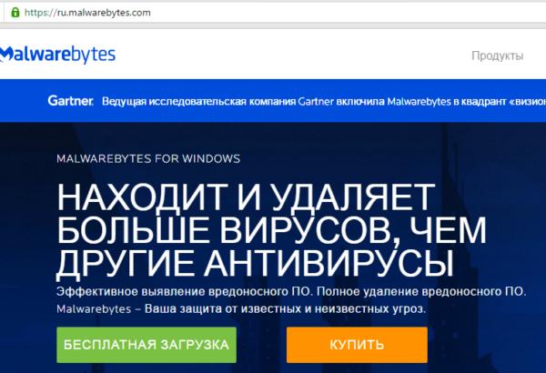 Скачиваем программу Plumbytes Anti-Malware с официального источника