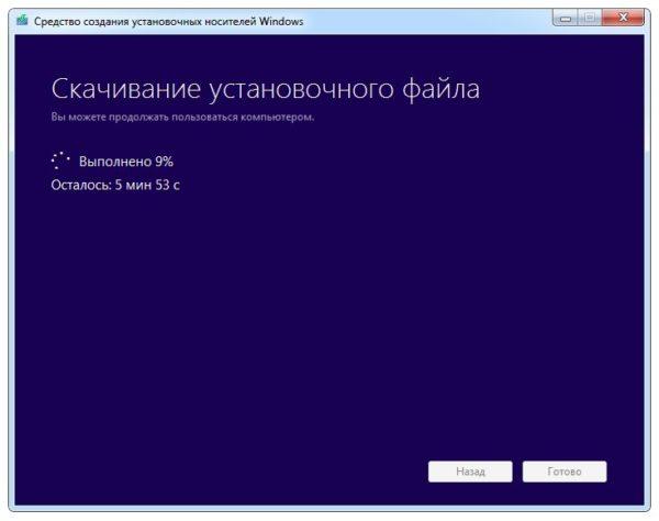 Скачивание установочного файла