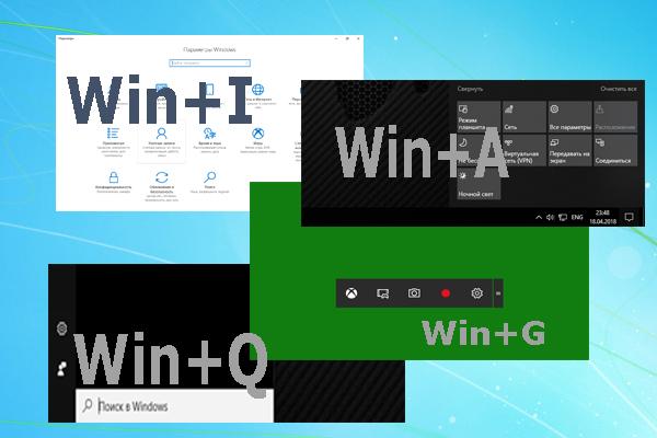 Сочетание горячих клавиш для управления фоновыми программами и средствами Виндовс