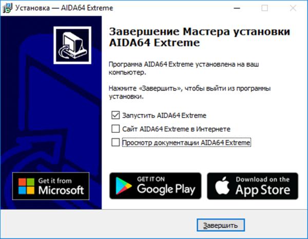 Ставим галочку на пункт «Запустить AIDA64 Extreme», нажимаем «Завершить»