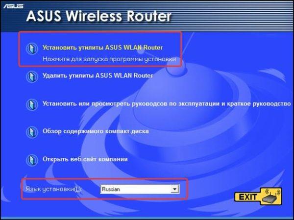 Устанавливаем язык «Русский», выбираем пункт «Установить утилиты ASUS WLAN Router»