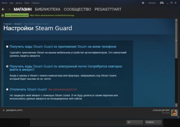 В «Настройках Steam Guard» можно отметить пункт «Получить коды Steam Guard из приложения Steam на моем телефоне» или отключить Steam Guard