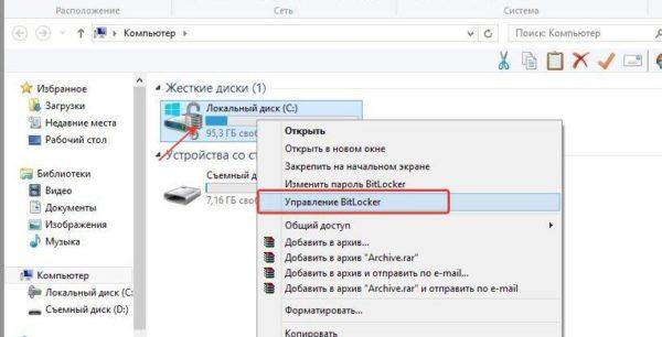 В «Проводнике» кликаем на зашифрованный диск правой кнопкой мыши, выбираем «Управление BitLocker»»