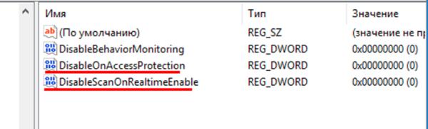 В этом же окне создаем строки: «DisableOnAccessProtection» и «DisableScanOnRealtimeEnable»