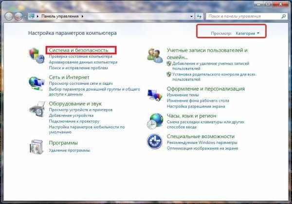 В категории «Просмотр» выставляем значение «Категория», переходим в параметр «Система и безопасность»