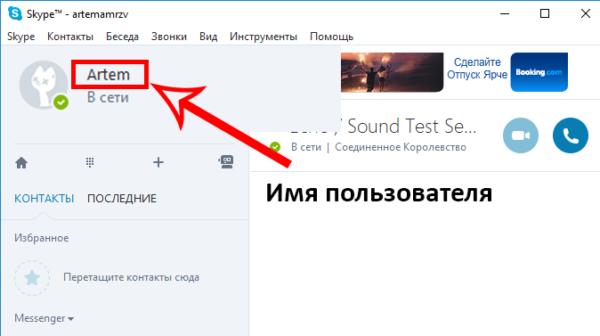 В классической версии Скайп имя пользователя находится возле фото профиля
