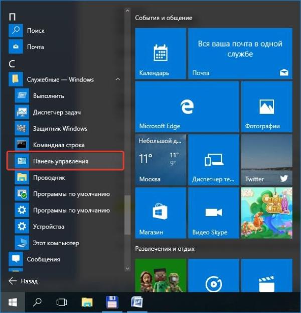 В меню «Пуск», открываем «Служебные Windows», находим «Панель управления» и открываем ее