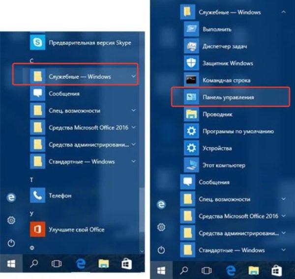 В меню «Пуск», открываем папку «Служебные-Windows», находим и открываем «Панель управления»