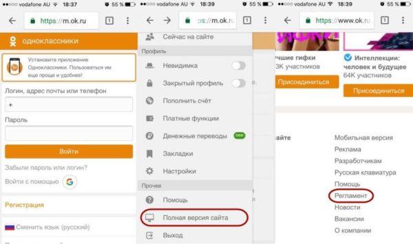 В мобильной версии Одноклассников переходим в полную версию и удаляем страницу как в обычной версии