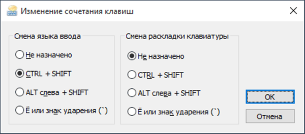 В окне «Изменение сочетания клавиш» настраиваем удобные для себя параметры, нажимаем «ОК»