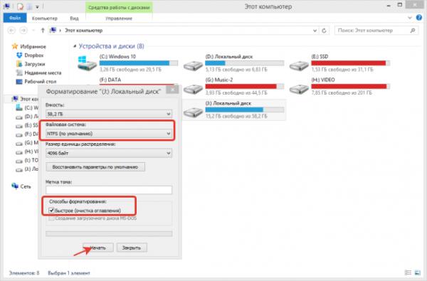 В открывшемся окне можно поменять файловую систему, ставим галочку «Быстрое», нажимаем «Начать»