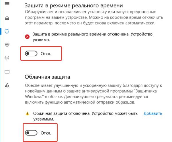 В параметрах «Защита в режиме реального времени» и «Облачная защита» переключатель ставим в режим «Откл.»
