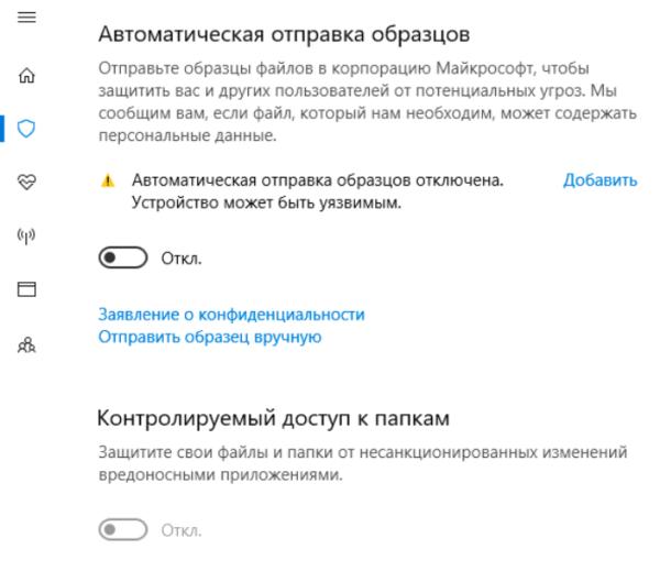 В параметрах переводим ползунок в режим «Откл.»