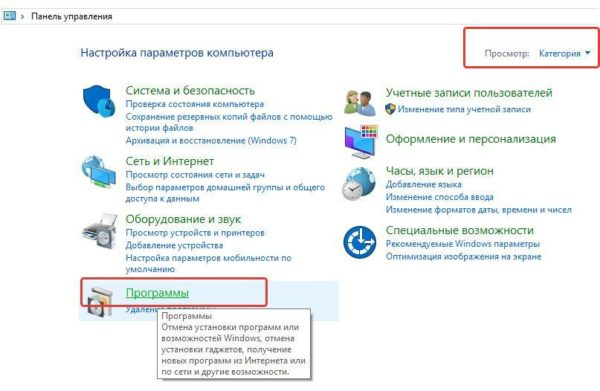 В параметре «Просмотр» выбираем «Категория», находим и открываем раздел «Программы»