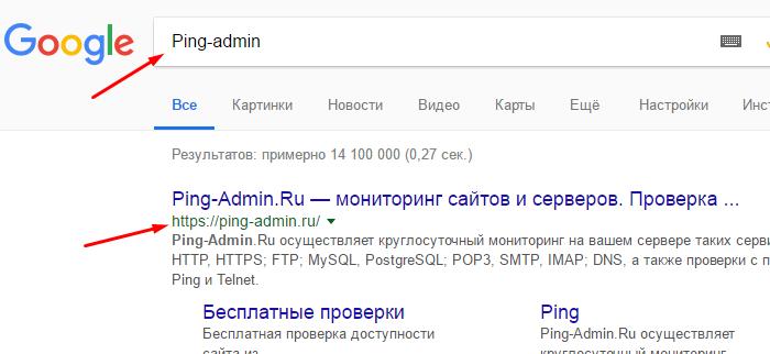 В поисковую строку браузера вводим название сервиса Ping-admin, переходим по ссылке на официальный сайт