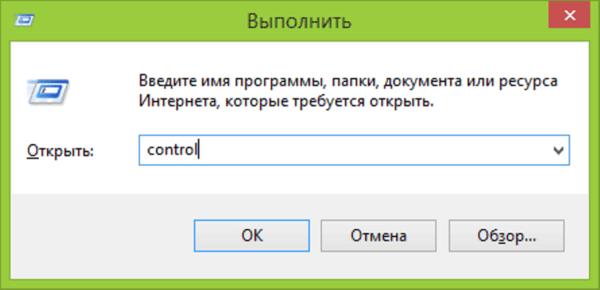 В поле «Открыть» вводим «control», нажимаем «Enter»