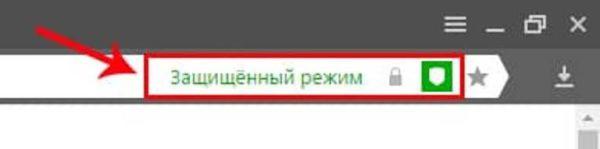 В правом верхнем углу браузера можно увидеть защищенный режим от вирусов переадресации