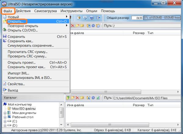 В программе UltroISO нажимаем на «Файл» и выбираем пункт «Открыть»