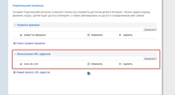 В пункте «Фильтрация URL-адресов» добавляем адреса запрещенных сайтов