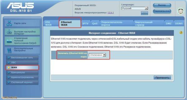 В пункте «WAN», во вкладке «Ethernet WAN» в выпадающем списке указываем номер порта роутера