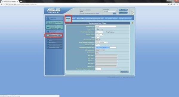 В разделе «Беспроводные сети» вкладка «Общие» содержит основные опции Wi-Fi коммутатора