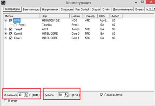 В разделе «Конфигурация», во вкладке «Температуры» указываем показатели температуры при работе жесткого диска, процессора, материнской платы