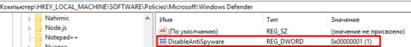 В реестре «Windows Defender» должен находится параметр «DisableAntiSpyware» со значением 1