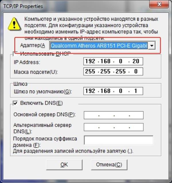 В списке «Адаптер» можно менять настройки сетевых подключений