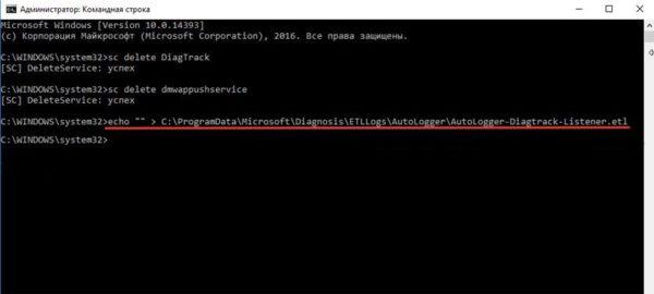"В строчке пишем «echo """" C:ProgramData\Microsoft\Diagnosis\ETLLogs\AutoLogger\AutoLogger-Diagtrack-istener.etl», нажимаем «Enter»"