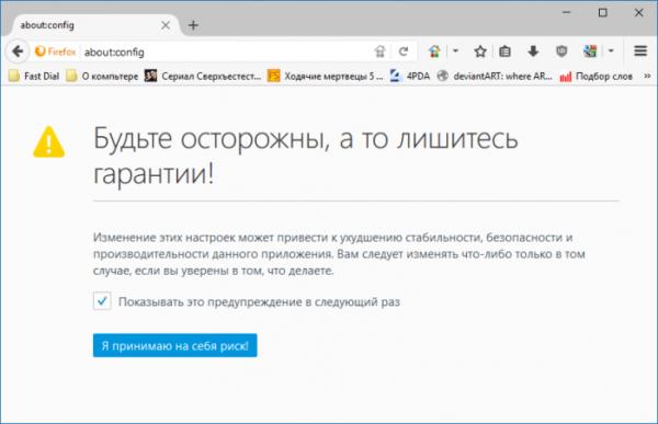 В строке поиска браузера вставляем «about-config» и нажимаем «Enter»