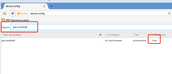 В строке поиска вставляем «geo.enabled»
