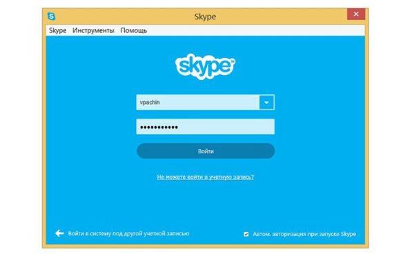 Входим в свою учетную запись в Скайп
