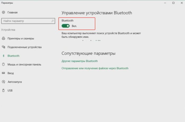 Включаем беспроводную сеть «Bluetooth», передвинув соответствующий ползунок в режим «Вкл.»