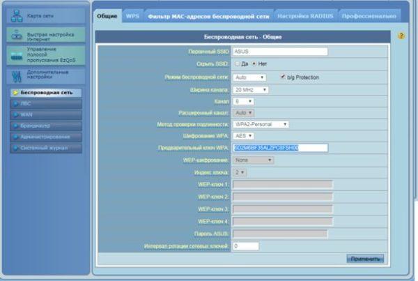 Во вкладке «Беспроводная сеть», в закладке «Общие» находятся основные параметры беспроводных маршрутизаторов