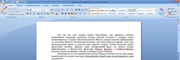Во вкладке «Главная» переходим в раздел «Редактирование», нажимаем «Заменить»