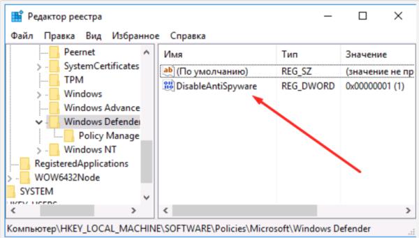 Вписываем название файла «DisableAntiSpyware»