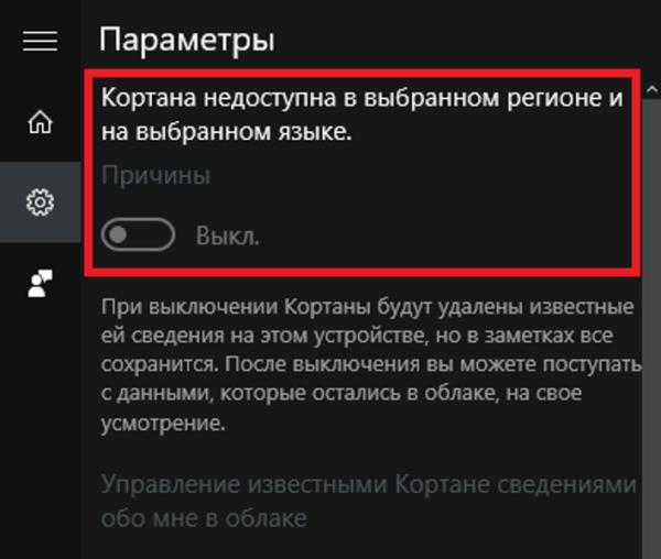 Встроенный инструмент по распознаванию речи в Windows недоступен для России и не распознает русский язык