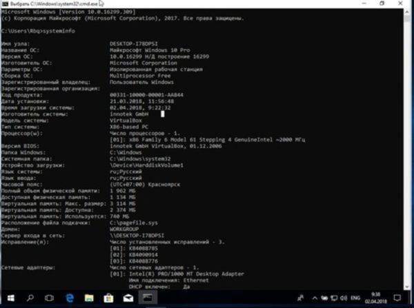 Вся информация об аппаратной части компьютера, которую выдал обработчик команд