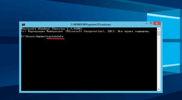Вводим ключ «systeminfo», нажимаем клавишу «Еnter»