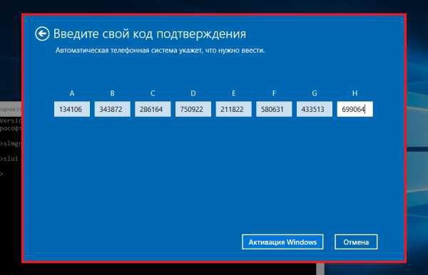 Вводим код подтверждения, проверяем правильность, нажимаем «Активация Windows»