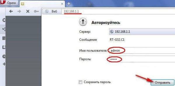 Вводим логин и пароль «admin, admin», нажимаем «Отправить»