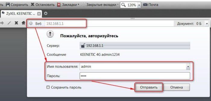 Вводим логин и пароль, заводские настройки можем найти на обратной стороне роутера, если меняли вводим свои, нажимаем «Отправить»