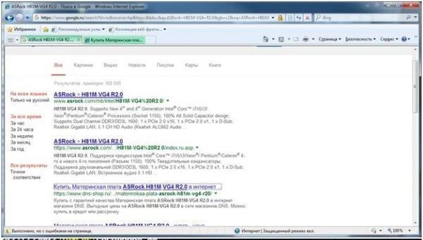 Вводим модель системной платы компьютера в поисковик браузера